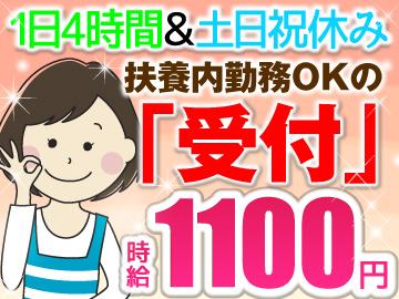 株式会社グロップジョイ 京都営業所/0049のアルバイト情報