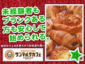 サンマルクカフェ イオンモール鶴見緑地店のアルバイト情報