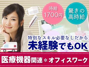 株式会社プラスアルファ 新宿支店<応募コード 1-FJ-11>のアルバイト情報