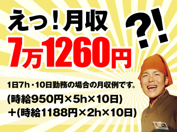 1日7時間、10日勤務で月収7万円以上も可能!深夜手当込☆