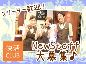 快活CLUB 紀ノ川大橋店のアルバイト情報