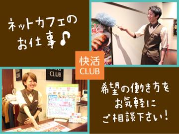 快活CLUB 四条大宮駅前店のアルバイト情報