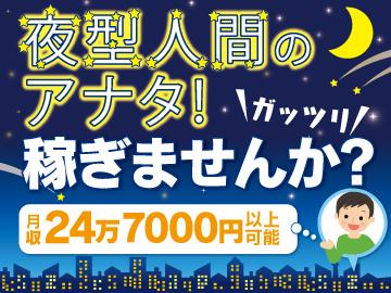 トランコムSC株式会社 福岡営業所のアルバイト情報