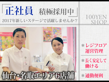 株式会社ベルーフ 仙台・名取6店舗合同のアルバイト情報