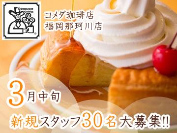 コメダ珈琲店 福岡那珂川店のアルバイト情報