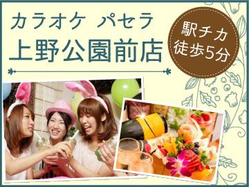 パセラリゾーツ 上野公園前店のアルバイト情報