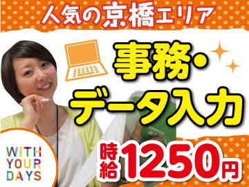 トランスコスモス株式会社 CCS西日本本部/K160290のアルバイト情報