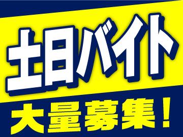 株式会社バックスグループ(東証一部博報堂グループ)/13321のアルバイト情報