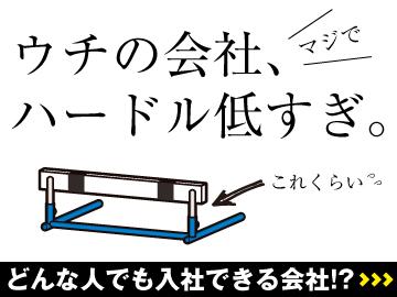 UTエイム株式会社【広告No.T000138】のアルバイト情報