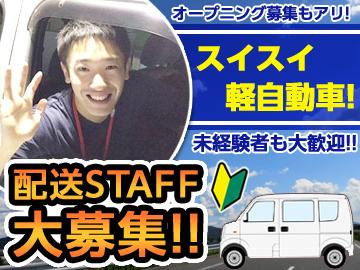 (株)DA-クラフト (1)大森営業所 (2)町田営業所のアルバイト情報