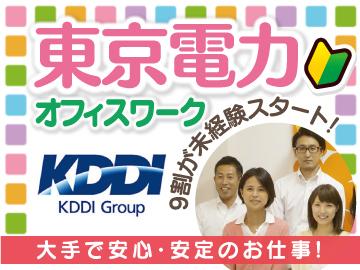 株式会社KDDIエボルバコールアドバンス/前橋0501係のアルバイト情報
