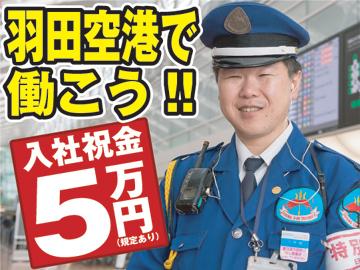株式会社ライジングサンセキュリティーサービス羽田空港支社のアルバイト情報