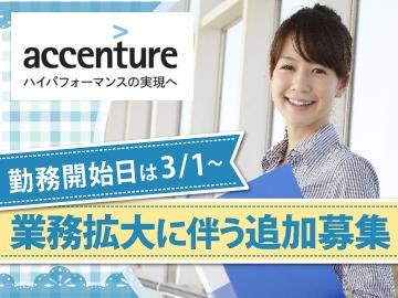 アクセンチュア(株)のアルバイト情報