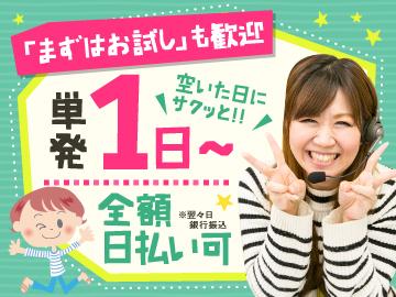 (株)キャスティングロード新宿・池袋・横浜/CSSH3333のアルバイト情報