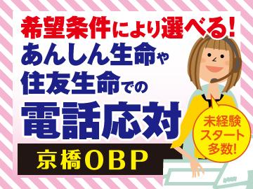 株式会社ベルシステム24 スタボ京橋/003-60209のアルバイト情報