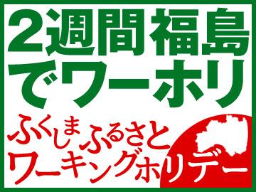 株式会社ヒューマニック ふるさとワーホリ事務局[FW1]