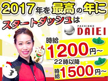 株式会社ダイエーのアルバイト情報