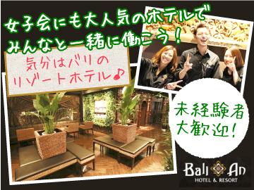 ホテルバリアンリゾート バリアン東新宿店のアルバイト情報