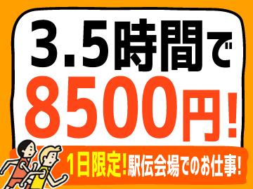短時間で8500円♪お仕事もシンプルだから未経験も大歓迎*
