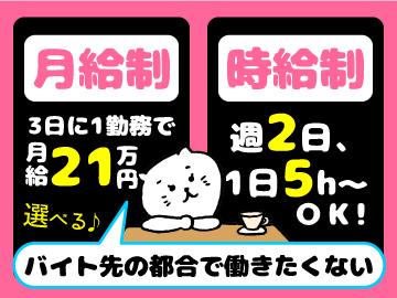 堺チャペルストーリー【GHPグループ/全国に82店舗以上】のアルバイト情報