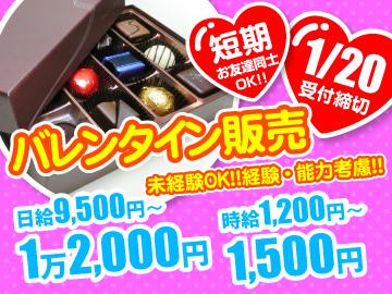 高島屋グループ(株)センチュリーアンドカンパニーのアルバイト情報
