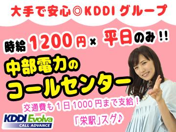株式会社KDDIエボルバコールアドバンス 名古屋(栄)3801係のアルバイト情報
