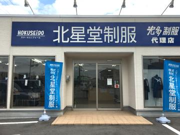 株式会社北星堂制服のアルバイト情報
