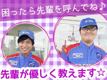 コスモ石油販売(株) 東中部カンパニーのアルバイト情報
