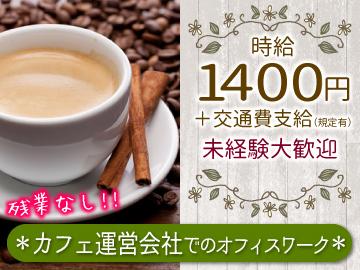 株式会社プラスアルファ 新宿支店<応募コード 1-FJ-10>のアルバイト情報