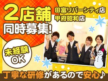 コート・ダジュール (1)田富リバーシティ店 (2)甲府昭和店のアルバイト情報