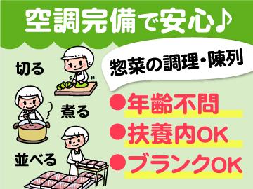 昭産商事株式会社(1)Aコープ山田店(2)Aコープ田野店のアルバイト情報