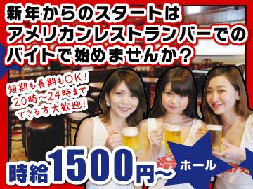 BACK FORTY & SAYURI 4店舗 合同募集!!のアルバイト情報