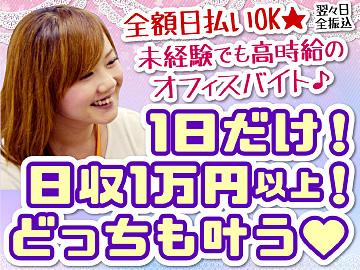 (株)キャスティングロード 福岡/小倉支店/CSFU2222のアルバイト情報