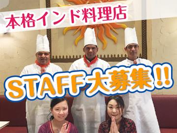 インドレストラン Aarti(アールティ)のアルバイト情報