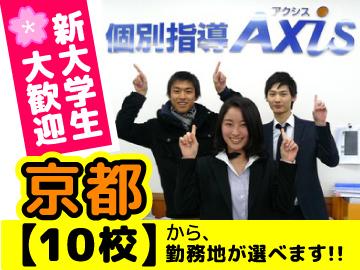 個別指導Axis京都本部 <(株)ワオ・コーポレーション>のアルバイト情報