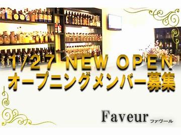 スナック Faveur 〜ファヴール〜のアルバイト情報
