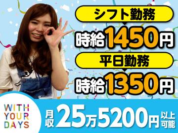トランスコスモス株式会社 CCS西日本本部/K160315のアルバイト情報
