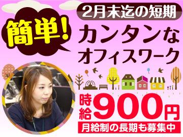 (株)ベルシステム24 松江ソリューションセンター/009-60045のアルバイト情報