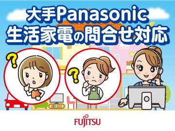 富士通コミュニケーションサービス株式会社のアルバイト情報