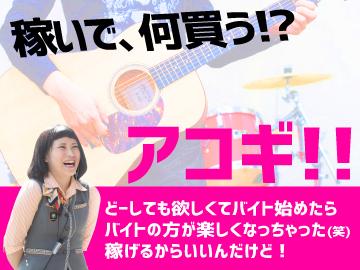 夢屋9店舗合同募集(夢コーポレーション(株))/A340011G005のアルバイト情報