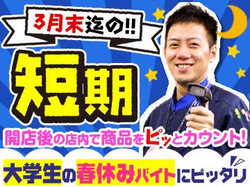 (株)エイジス 大阪・堺・京都・和歌山・神戸・姫路(AJ666)のアルバイト情報