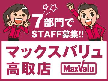 マックスバリュ高取店のアルバイト情報