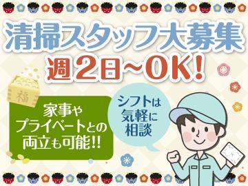 株式会社白青舎 東京第四支店のアルバイト情報