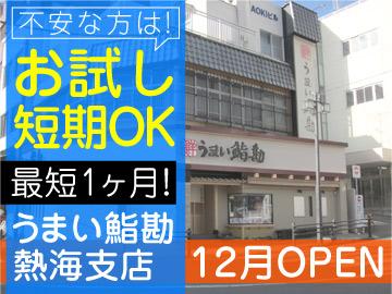 ★昨年12月OPEN!★うまい鮨勘(すしかん) 熱海支店のアルバイト情報