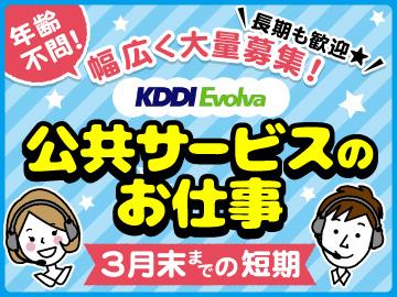 株式会社KDDIエボルバ/DA025396のアルバイト情報