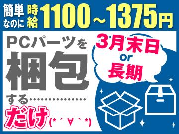 マックスアルファ(株) < 応募コード 1-10-0112 >のアルバイト情報