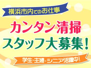 株式会社白青舎 横浜支店のアルバイト情報