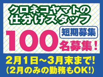 ヤマト運輸株式会社 大阪ベース店のアルバイト情報