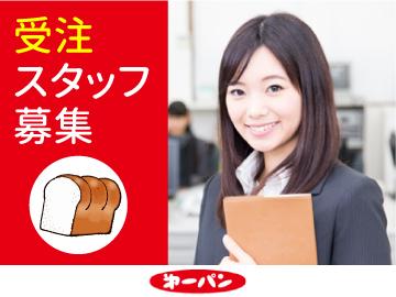 第一屋製パン株式会社 人事総務部 総務企画グループのアルバイト情報