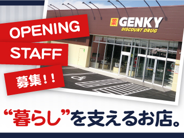 GENKY 古川高野店のアルバイト情報